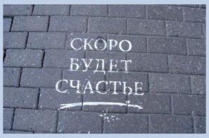 schaste-cheloveka-1