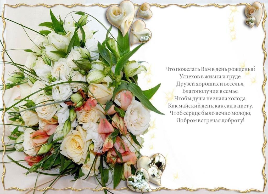 Поздравления На День Рождения Женщине Искренние