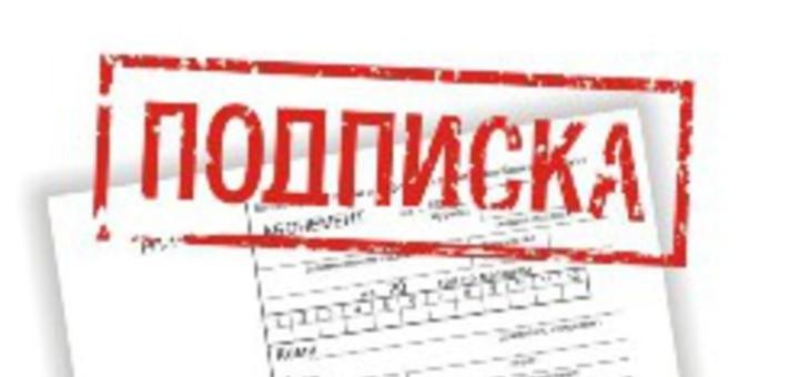 podpiska