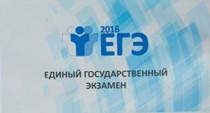 ege-2016