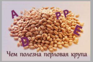 perlovaya-krupa-perlovka