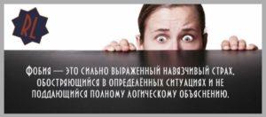 fobii-izvestnyh-lyudej