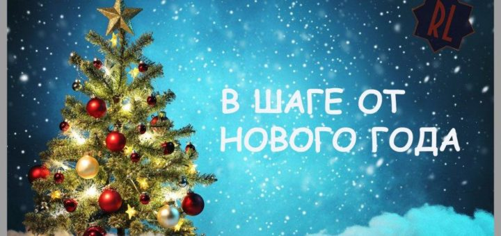 idei-ukrasheniya-novogodnej-elki