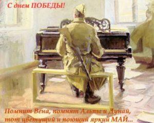 pozdravleniya-s-dnem-pobedy-1