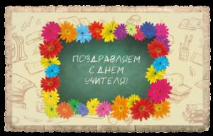Изображение - Открытки поздравления с днем учителя от родителей otkrytka2-300x191