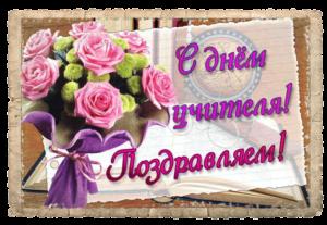 Изображение - Открытки поздравления с днем учителя от родителей otkrytka4-300x207