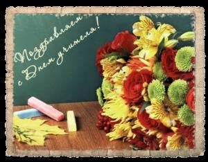 Изображение - Открытки поздравления с днем учителя от родителей otkrytka5-300x234