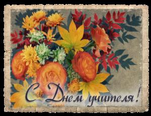 Изображение - Открытки поздравления с днем учителя от родителей otkrytka6-300x231