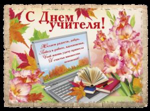 Изображение - Поздравление с днем учителя от бывших учеников otkrytka7-300x222