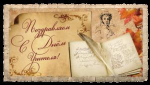 Изображение - Открытки поздравления с днем учителя от родителей pozdravleniya-300x170