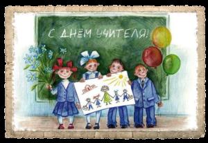 Изображение - Открытки поздравления с днем учителя от родителей pozdravleniya-s-dnem-uchitelya-300x207