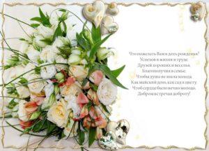 krasivoe-pozdravlenie-1