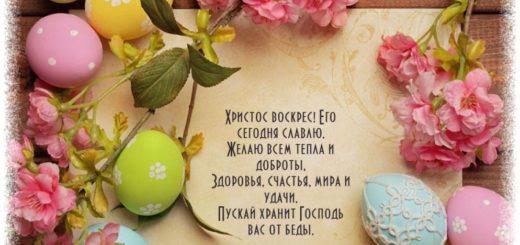 pozdravleniya-s-pashoj-v-proze