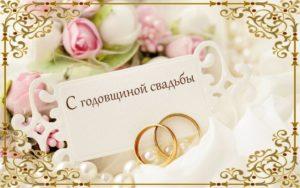 pozdravleniya-s-godovshhinoj-2