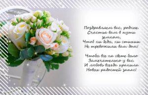 pozdravleniya14
