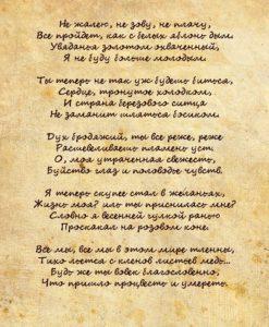 stihi-3