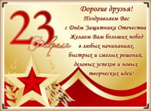pozdravleniya-s-23-fevralya