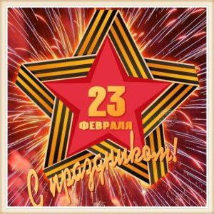pozdravleniya-s-23-fevralya-muzhchinam
