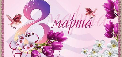 kartinka-na-8-marta