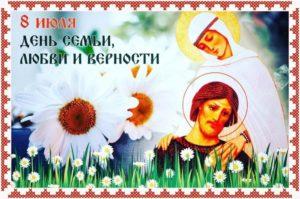 Petr-i-Fevronya