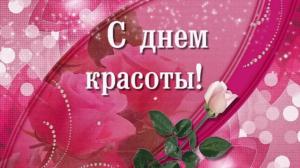 pozdravitelnyye-kartinki
