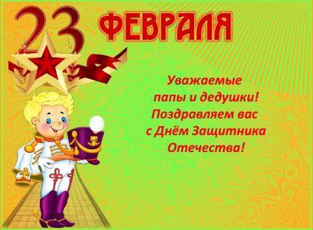 Pozdravleniy-s-Dnem-zashchitnika-Otechestva-korotkiye