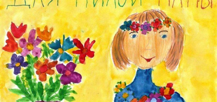 Stikhi-mame-na-8-marta