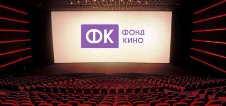 Fond-kino-vybral-filmy