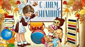 Krasivyye-stikhi-na-1-sentyabrya-dlya-pervoklassnikov