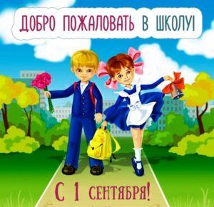 Stikhi-na-1-sentyabrya-na-lineyku
