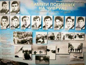 Chivruayskaya-tragediya-1973-goda